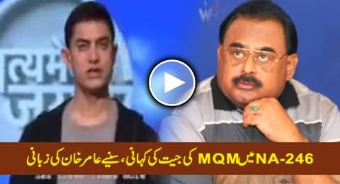Amir Khan Ne MQM Ki Karachi Mein Jeet Ki Haqiqat Bayan Kardi, Zaroor Dekhien