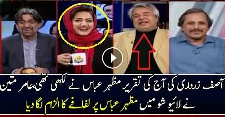 Amir Mateen Analysis On Asif Zardari Arrival