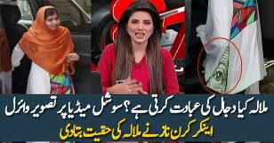 Anchor Kiran Naz Telling Truth About Malala