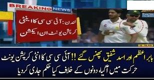 Anti Corruption Unit In Action Against Pakistani Players