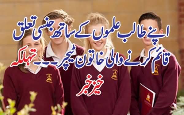 Apne Students Ke Saath Jinsi Taulluq Kaaim Karne Waali Middle School Ki Female Teacher