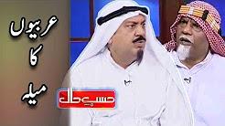 Arbiyon Ka Mela - Sohail Ahmed & Amanat Chunn - Hasb e Haal