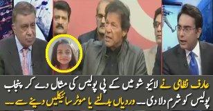 Arif Nizami Giving Example Of KPK Police In Live Show