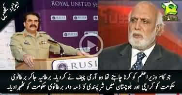 Army Chief Raheel Shareef Ki UK Ko Warning- Watch Haroon Rasheed's Analysis