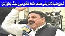 Around 40 PML-N lawmakers ready to leave - Sheikh Rasheed - Dunya News