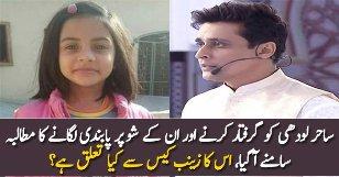 Arrest Sahir Lodhi & Put Ban On His Show