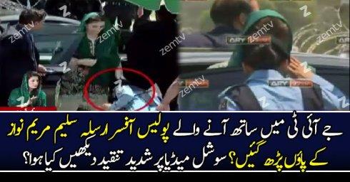 Arsala Saleem Maryam Nawaz Ke Paon Main?
