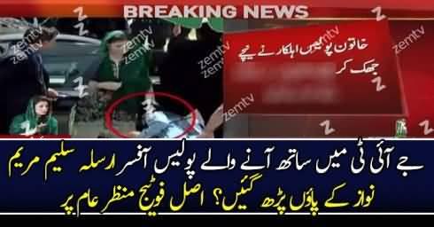 Arsala Saleem Ne Kiya Maryam Nawaz Ke Paon Parhe?