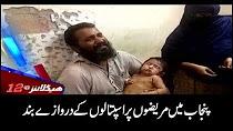 ARY News Headlines - 0000 21st October 2017-پنجاب میں مریضوں پراسپتالوں کے دروازے بند