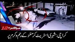 ARY News Headlines - 0000 23rd October 2017-کراچی:شہری اسٹریٹ کرمنلزکےرحم و کرم پر