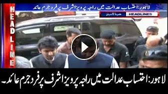 ARY News Headlines 1400 19th September 2017لاہور:احتساب عدالت میں راجہ پرویزاشرف پرفردجرم عائد