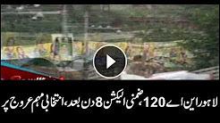 ARY News Headlines 1500 9th September 2017لاہوراین اے120،ضمنی الیکشن8دن بعد، انتخابی مہم عروج پر