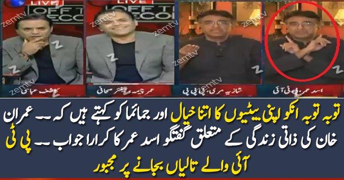 Asad Umar Befitting Reply To Ishaq Dar For Attacking Imran Khan