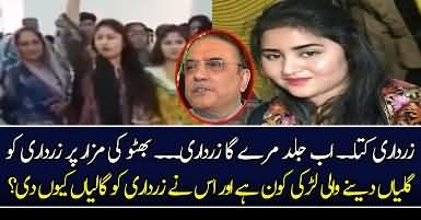 Asif Zardari Ke Khilaf Nare Lagane Wali Larki Kaun?