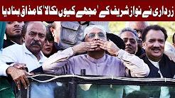 Asif Zardari makes Fun of Nawaz Sharif's 'Mujhe Keu Nikala