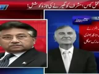 Asif Zardari & Mark Siegel both are Lying about the Call - Musharraf proves to Kamran Khan