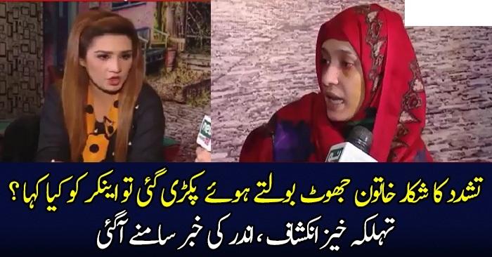 Asma Aziz Jhoot Bolte Huwe Pakri Gayi Phir Kia Hua ?