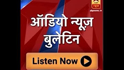 Audio Bulletin: Kulbhushan Jadhav was under stress, his family members harassed: MEA