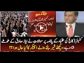 Ayaz Sadiq Embarrassed in Kinnaird College on Panama Papers