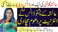 Ayesha Gulalai Dance Pashto Video - عائشہ گلالئی کی ایک اور ڈانس ویڈیو سامنے آگئی - L 4 Lahori