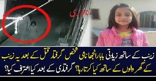 Baba Ranjha Arrested In Zai-nab Murder