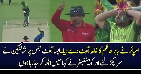 Babar Azam Wrongly Given Out VS SL