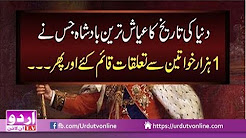 Badshah k 1 Hazar Larkiyon se Taluqaat