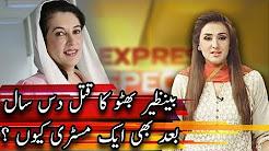 Benazir Bhutto Ka Qatal 10 Saal Bad Bhi Ek Mistari kyun - Experts