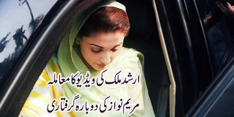 Big news about the re-arrest of Maryam Nawaz