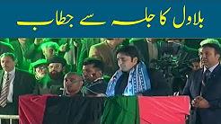 Bilawal Bhutto Speech in PPP Jalsa