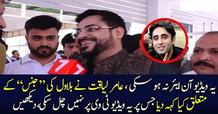 Bilawal Bhutto was premature baby - Amir Liaqat