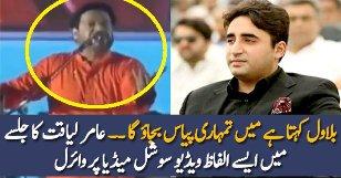 Bilawal kehta hai mai tumhari pyas bujhao ga… Aamir Liaquat