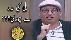 Billi Ki Madad Say Chori Karny Wali Ka Parda Faash - Nasir Chinyoti - Khabardar Aftab Iqbal