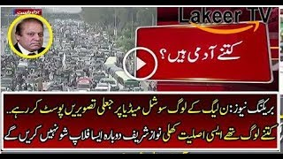 BOL News Live   Nawaz Sharif LIVE RALLY Islamabad To Lahore 9 August 2017 - Pakistan Latest News Live