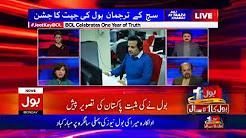 BOL's identity is to deliver News without sensation - Aaj Ki Tazaa Khabar