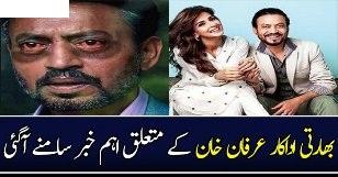 Bollywood Actor Irfan Khan Ke Mutaliq Ahem Khabar Agayi