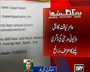 Breaking :Aamir Liaquat Admit That He Got Fake Degree from Ashwood University
