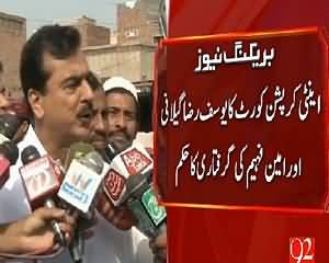 Breaking:- Anti Corruption Court Issues Warrant against Yousuf Raza Gillani and Amin Fahim