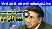 BREAKING - Asif Zardari behind Benazir, Murtaza Bhutto's murders - Pervaiz Musharraf