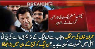 Breaking News:- 3 MNA's Joins PTI