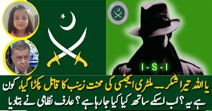 Breaking News: At Last Zainab Kil-ler Arrested By MI Pakistan