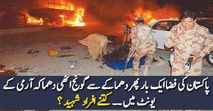 Breaking News:- Blast In Pakistan