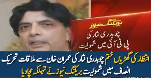 Breaking News: Chaudhry Nisar Joining PTI