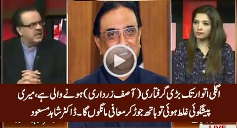 Breaking News: Dr. Shahid Masood Predicts Some Big Arrests Within Next Week