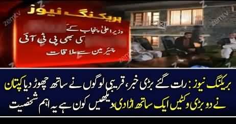 Breaking News : Imran Khan Ne 2 Aur Bari Wickets Ura Di