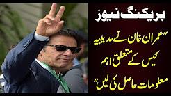Breaking News: Imran Khan will reveal more facts about Hudabiya Case tomorrow