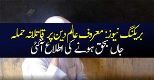Breaking News: Maaroof Aalim E Deen Par Qaatilaana Hamla