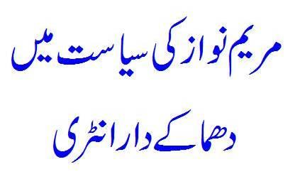 Breaking News - Maryam Nawaz Siasat Mein Kaise Aayin?