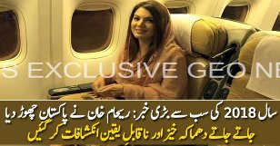 Breaking News:- Reham Khan Left Pakistan