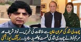 Breaking News: What PMLN Decided About Ch Nisar?